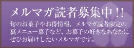メルマガ読者募集中!